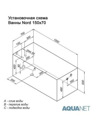 Ванна акриловая Акванет/Aquanet Nord 150х70 00204017