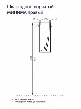 Шкаф подвесной Акватон Минима 30 см. 1A001803MN01R (белый, правый, одностворчатый)
