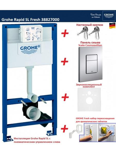 Инсталляция для подвесного унитаза Grohe Rapid SL Fresh 38827000 (38827 000) (комплект 5 в 1)