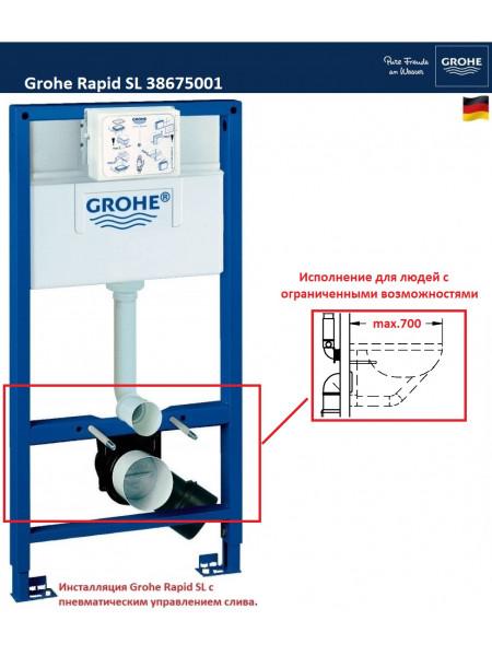 Инсталляция для подвесного унитаза Grohe Rapid SL 38675001 (38675001)