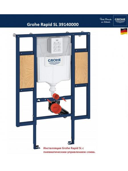 Инсталляция для подвесного унитаза Grohe Rapid SL 38525001 (38525 001)