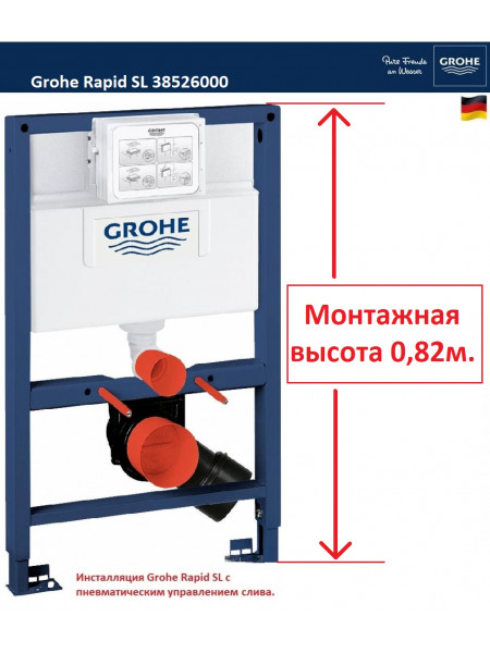 Инсталляция для подвесного унитаза Grohe Rapid SL 38526000 (38526 000)