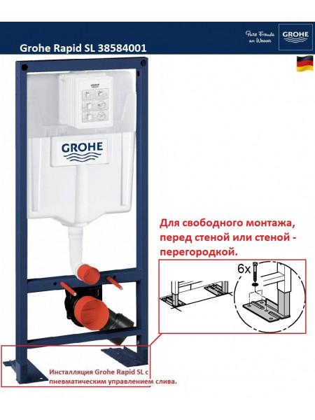 Инсталляция для подвесного унитаза Grohe Rapid SL 38584001 (38584 001)