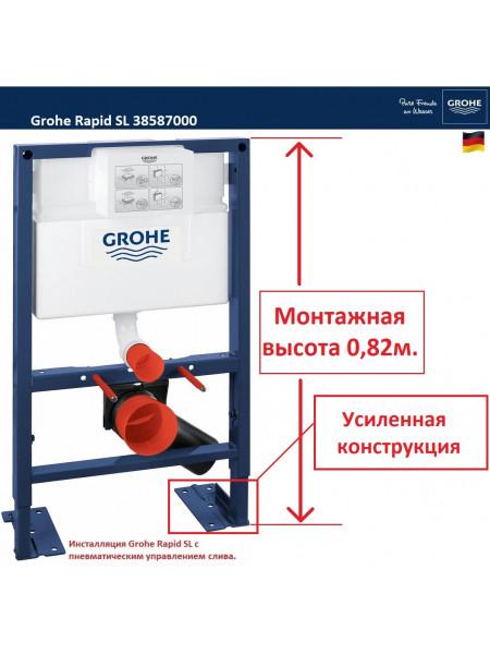 Инсталляция для подвесного унитаза Grohe Rapid SL 38587000 (38587 000)