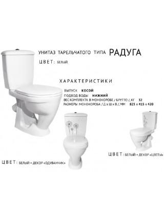 Унитаз напольный Оскольская керамика Радуга 41901110212 (тарельчатый, декор Цветы)