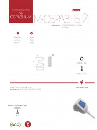 Полотенцесушитель электрический Terminus М-образный 400x500 (хром глянец, скрытая подводка справа, сухой тэн)